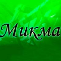 Логотип компании ООО «Микма»