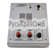 Переговорное устройство «Спикер-5» - фото