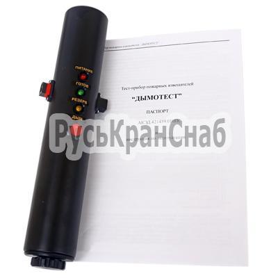 Тест-прибор Дымотест S101 и паспорт