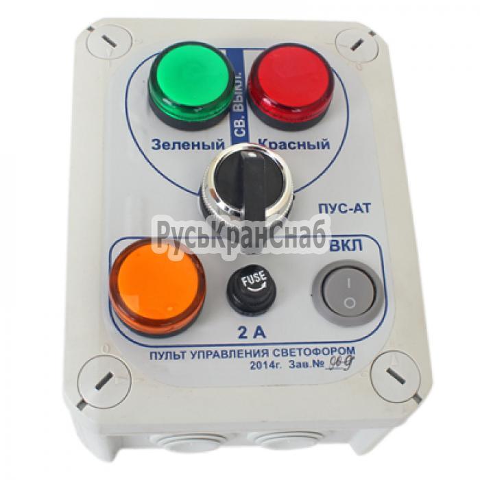 Пульт управления светофором ПУС-АТ - фото